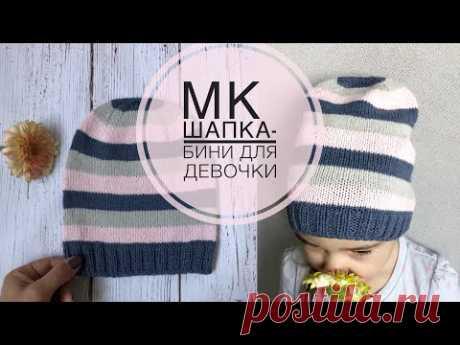 МК Весенняя шапка-бини для девочки