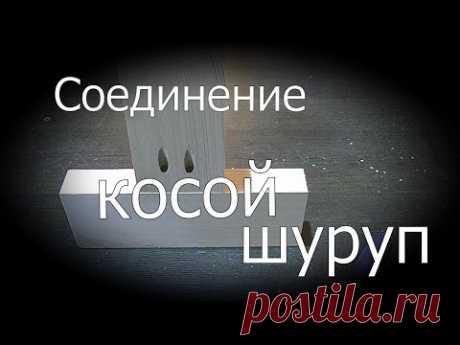 Соединение КОСОЙ шуруп