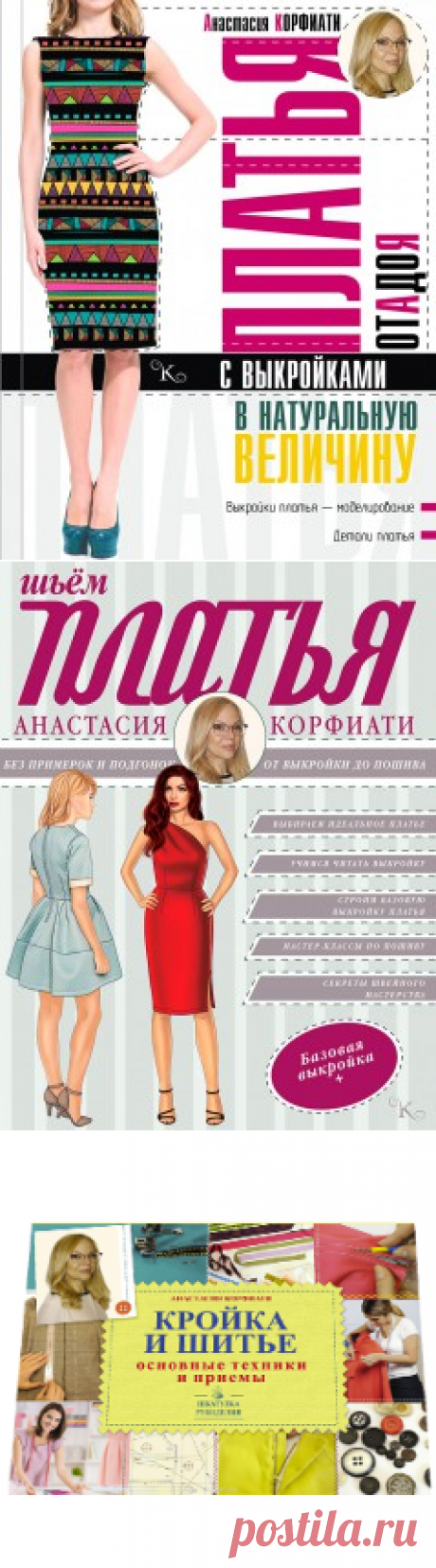 Dresses from And to I - Anastasia Korfiati's book