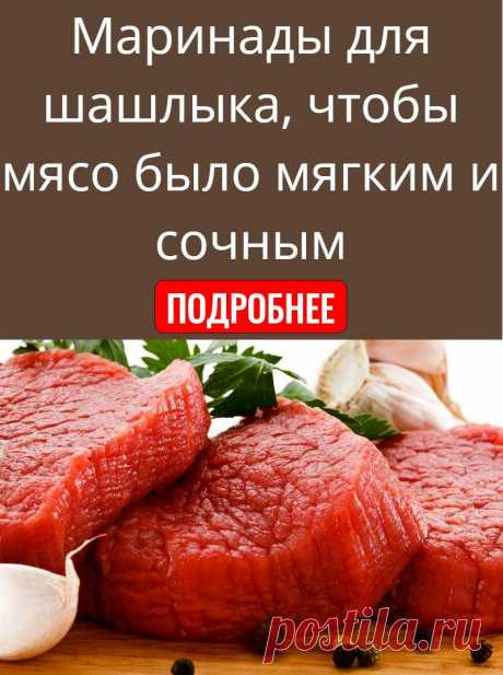 Маринады для шашлыка, чтобы мясо было мягким и сочным