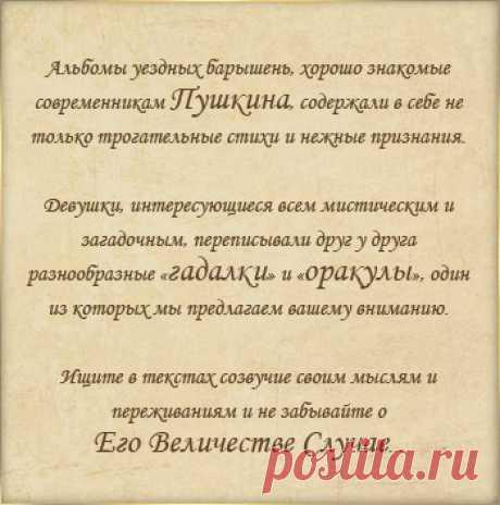 Оракул провинциальных барышень - Гадания - Гороскопы Mail.Ru