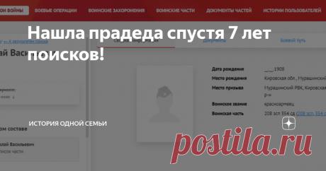 """Про сайт """"Память народа"""" для поиска информации о предках"""