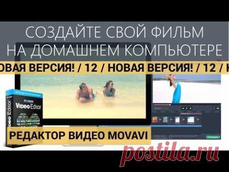 ¡La película por las manos! ¡  un nuevo Redactor Video Movavi 12!