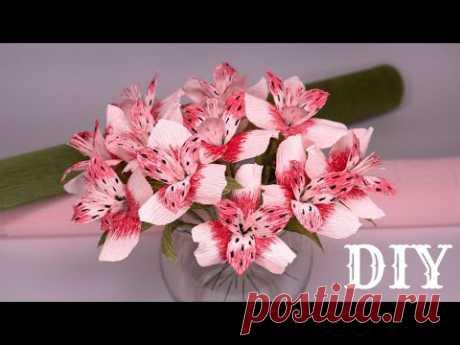 Альстромерия из бумаги / Мастер-класс / DIY Handmade Paper Flowers - YouTube  В этом мастер-классе покажу как сделать воздушный цветок альстромерии. Такие цветы отлично дополнят ваши композиции и букеты.