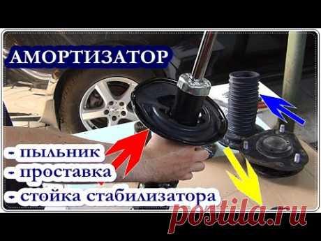 █ Замена, Стойка стабилизатора, Пыльник и Проставка амортизатора / Toyota Corolla