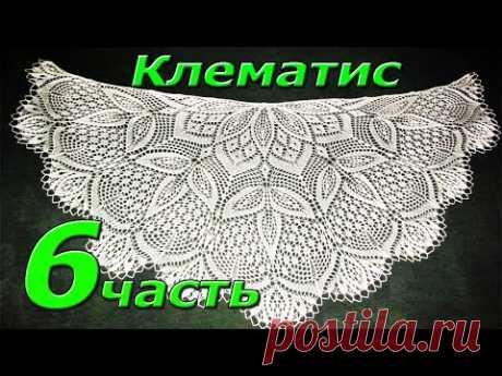 """6. Шаль спицами """"КЛЕМАТИС"""" с 71-86 ряд"""
