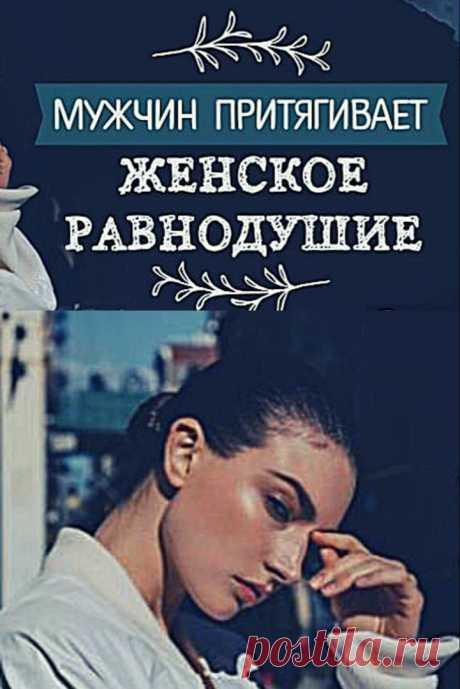 Мужчин притягивает женское равнодушие. Почему?  Уже давно стала крылатой фраза Пушкина: «Чем меньше женщину мы любим, тем легче нравимся мы ей». Действительно, нас нередко тянет к тем, кто относится к нам с безразличием или пренебрежением. Правда ➡️ Читайте, кликнув на фото