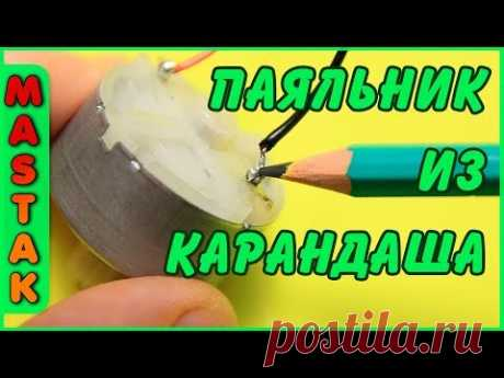 ✔️ КАК СДЕЛАТЬ ПАЯЛЬНИК ИЗ КАРАНДАША ЗА 5 МИНУТ ДЛЯ ДОМА! HOW TO MAKE A SOLDERING-IRON FROM A PENCIL.