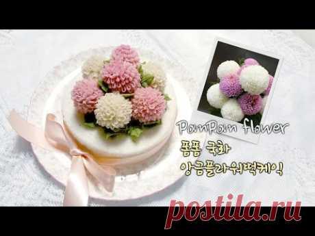 퐁퐁국화 앙금플라워떡케익[pompon chrysanthemum] beanpaste flower