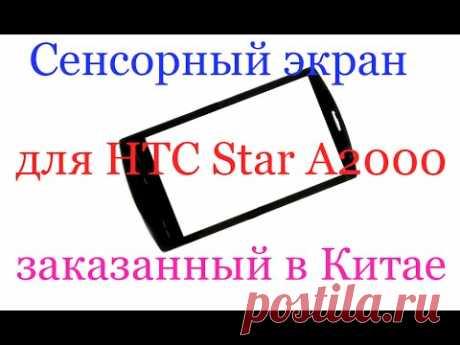 Тачскрин на телефон HTC Star a2000