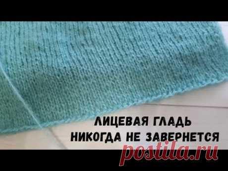 ЛАЙФХАК. Лицевая гладь никогда не завернется. Как закрыть петли | Модное вязание | Яндекс Дзен