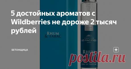 5 достойных ароматов с Wildberries не дороже 2 тысяч рублей Рассказываю об интересных недорогих духах