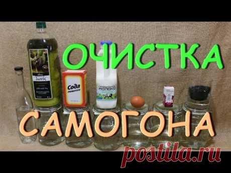 🔝 Очистка САМОГОНА 👍 Самый эффективный метод очистки! Самогон без запаха! Как сделать водку.