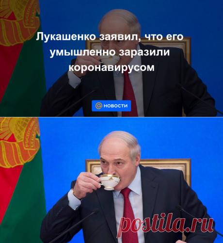 Лукашенко заявил, что его умышленно заразили коронавирусом - Новости Mail.ru