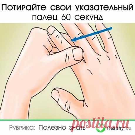 КРАСОТА И ЗДОРОВЬЕ в Instagram: «Потирайте свой указательный палец 60 секунд и посмотрите, что случится с вашим телом! ⠀ Сохраните себе 💾 ⠀ Можете ли вы представить, что…»