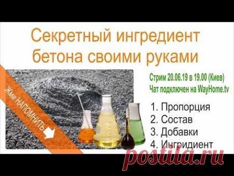 Секретный ингредиент качественного бетона своими руками
