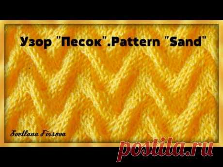 Узор спицами #28 Knitting pattern Sand  Tutorial  ПЕСОК