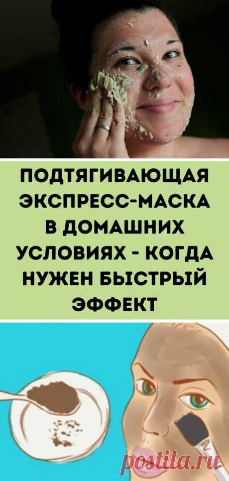 Подтягивающая экспресс-маска в домашних условиях - когда нужен быстрый эффект