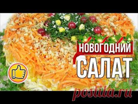 "Новогодний Салат ""ВО!"" на 2018 | New Year Salad ""VO!"" for 2018"