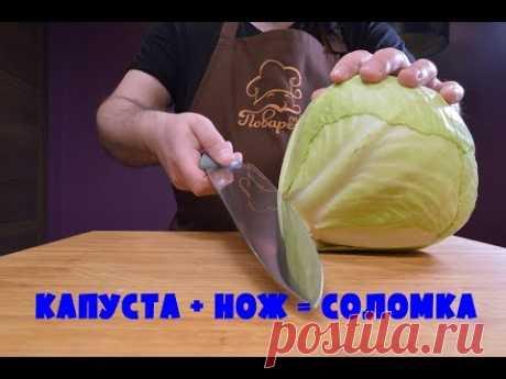 Способы нарезки капусты   соломка