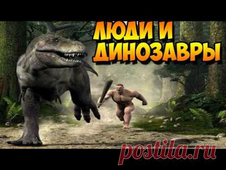 Гигантские Люди Жили во Времена Динозавров!