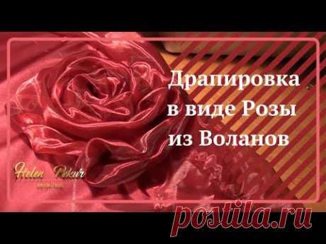 Роза - Драпировка на Юбке