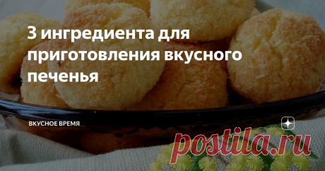 3 ингредиента для приготовления вкусного печенья Сегодня будет готовить вкуснейшее печенье для приготовления которого потребуется всего 3 ингредиента, а также минимум времени чтобы получить приятные сладости на свой стол. dom-desertov.ru И как обычно начинаем с самих ингредиентов: Сахар 100 грамм (разделенный по 50 грамм)