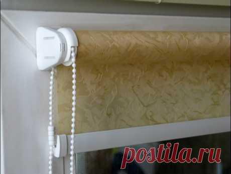 Самодельные рулонные шторы для дома — Роскошь и уют