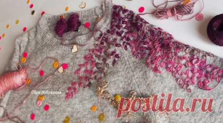 Как украсить свитер вышивкой Один из самых актуальных предметов одежды в холодное время года — теплый свитер. Обновить любимую вещь,чтобы она заиграла новыми красками легко. Украсьте свитер вышивкой из разноцветной пряжи. Очень п...