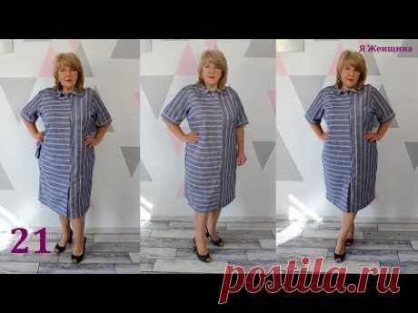 Модное Платье - Рубашка из льна в полоску. Весенне летний Марафон