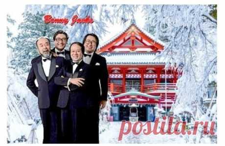 Наши любимые песни в исполнении замечательного японского квартета Bonny Jacks! (Бони Дзякс) Просто супер!