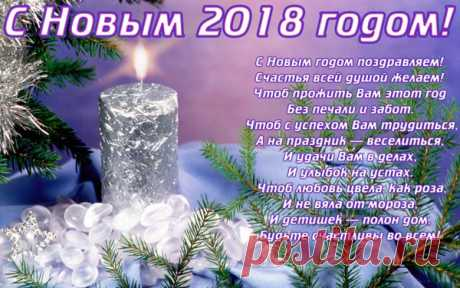 pozdravleniya-kollegam-na-novyy-god-2018-8.jpg (600×375)