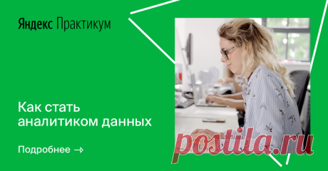 Профессия аналитик данных. Обучение всервисе Яндекс.Практикум За6 месяцев обучения по10 часов внеделю выосвоите навыки аналитика данных исоберете портфолио решенных задач.