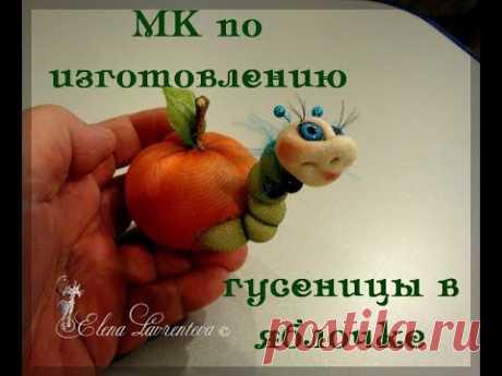 "Мастер класс ""Гусеница в яблоке"" #Елена_Лаврентьева"