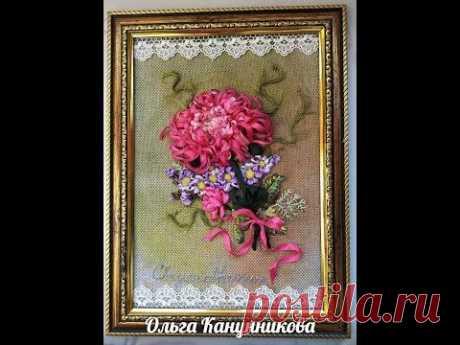 Хризантема.Вышивка лентами. Часть 6. Chrysanthemum. Embroidery ribbons. Part 6