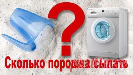 Сколько стирального порошка нужно для стирки в стиральной машине В статье говориться о том, какое количество стирального порошка необходимо для стирки в стиралке.