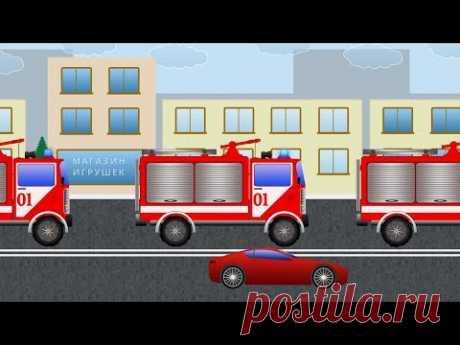 Мультик Про Пожарную Машину Для Детей. Пожарная Машинка Тушит Пожар - YouTube
