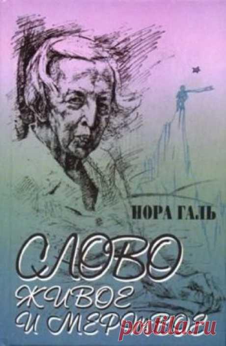 Слово живое и мертвое (Аудиокнига) - автор Нора Галь