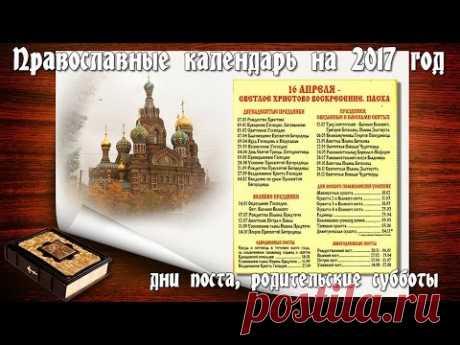 Православный календарь на 2017 год, дни поста, родительские субботы - YouTube