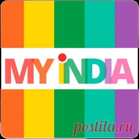 Интернет-магазин Myindia.ru - индийские товары по низким ценам Товары из Индии с быстрой доставкой. Аюрведа, натуральная косметика, продукты, украшения и элементы декора по низким ценам. Прямые поставки от ведущих индийских производителей, гарантии качества.