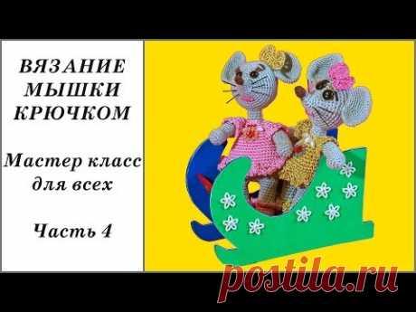 Мышка крючком на санках. Вязание игрушки амигуруми. Часть 4. Crochet mouse. Part 4.