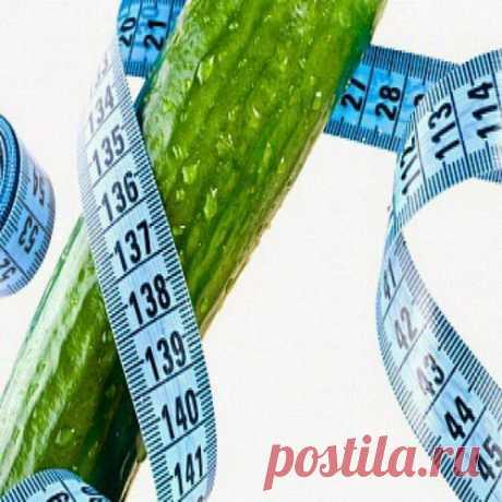 Огуречная диета | Друг пенсионера Огуречная диета — один из самых простых и эффективных методов избавления от лишнего веса. Конечно, вам не придется питаться исключительно огурцами, ведь наесться ими практически невозможно.