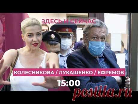 Колесникову задержали, Лукашенко дает интервью российским СМИ, Ефремову дали 8 лет // Здесь и Сейчас