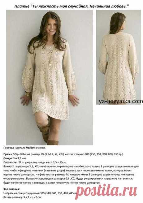 Плате спицами с описанием. Вязание красивого платья спицами