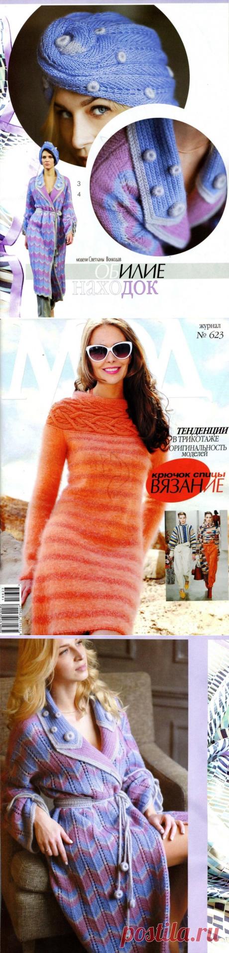 Журнал Мод. Вязание №623 2019