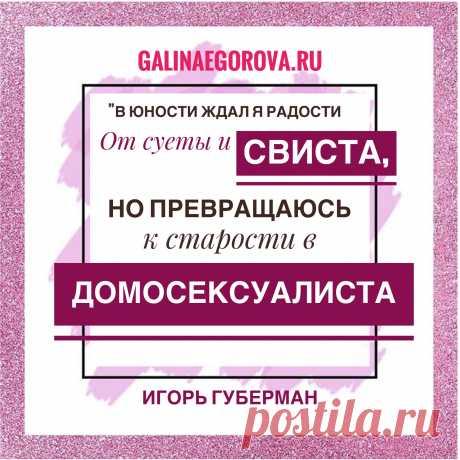 """Еще больше """"Гариков"""" Игоря Губермана ищите здесь -->"""