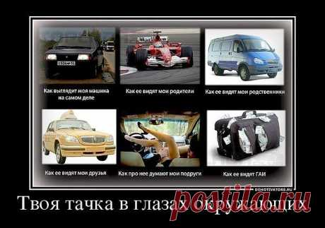 моя машина)))