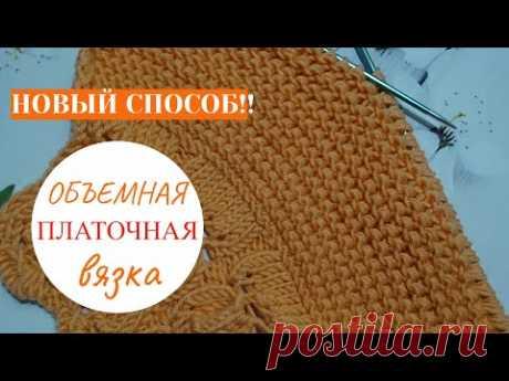 Объемная ПЛАТОЧНАЯ вязка- НОВЫЙ СПОСОБ!!!