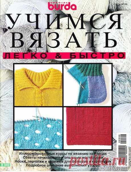 Учимся вязать (журнал).