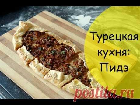 Турецкая кухня: Пидэ